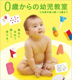 http://www.shichida-taiken.jp/