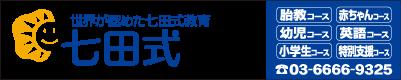 幼児教室 七田式金町教室